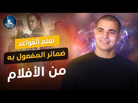 ضمائر المفعول به في اللغة الانجليزية : قواعد اللغة الانجليزية كاملة 12