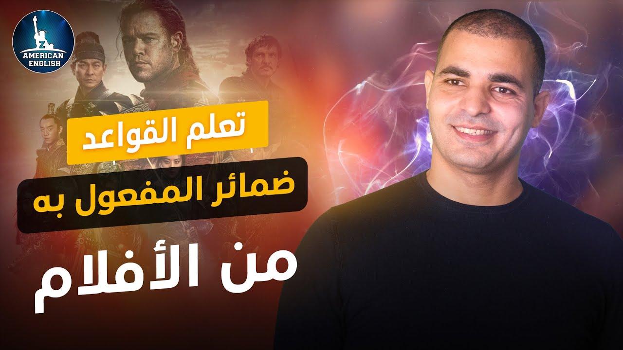 ضمائر المفعول به في اللغة الانجليزية قواعد اللغة الانجليزية كاملة 12 Youtube English Language Course Language English Language