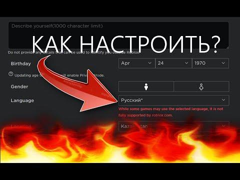 🔥Как сделать роблокс русским?ТУТОРИАЛ🔥