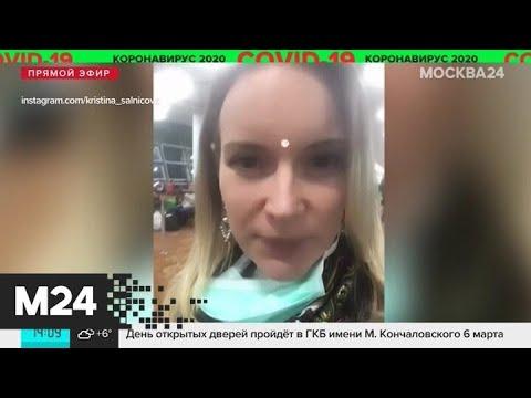 Туристка, у которой подозревали коронавирус, добралась из Индии в Россию - Москва 24