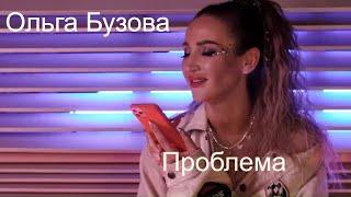 Ольга Бузова  & Тодес -