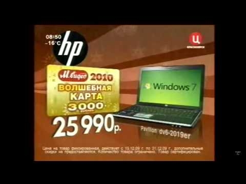 Реклама М видео 2009 Ноутбук НР