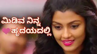 ಮಿಡಿವ ನಿನ್ನ ಹೃದಯದಲ್ಲಿ   CUTE LOVE PROPOSED VIDEO   new kannada whatsapp status 2018  