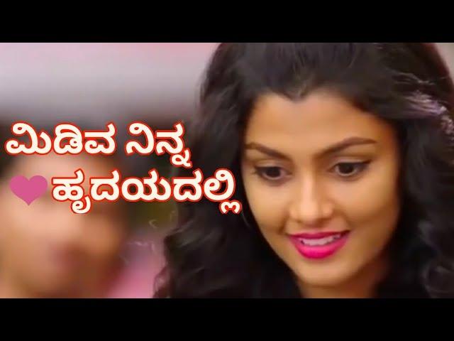 ಮಿಡಿವ ನಿನ್ನ ಹೃದಯದಲ್ಲಿ | CUTE LOVE PROPOSED VIDEO | new kannada whatsapp status 2018 |