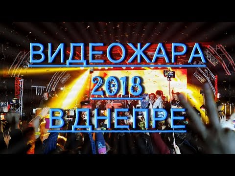 """""""ВИДЕОЖАРА 2018"""" в ДНЕПРЕ"""
