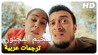 المخيم المجنون    فيلم تركي الحلقة كاملة (مترجمة بالعربية)
