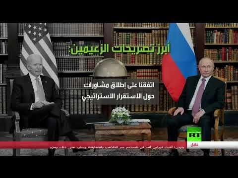 أبرز نقاط الإعلان المشترك للرئيسين بوتين وبايدن بعد القمة وأبرز تصريحاتهما  - نشر قبل 2 ساعة