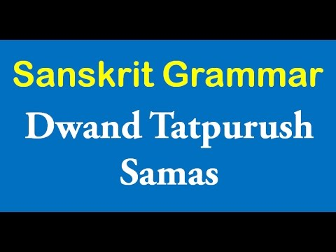 How to learn samas in sanskrit language