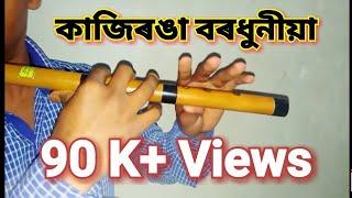 Kaziranga bor dhunia (কাজিৰঙা বৰধুনীযা)  Instrumental cover - by dhurba