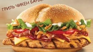Обзор еды из Бургер Кинг - Гриль чикен барбекю