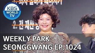 Weekly Park Seonggwang [Gag Concert / 2019.11.23]
