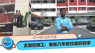 8视界新闻   用升降机拯救男童 孟加拉客工:来新八年做过最好的事 - YouTube
