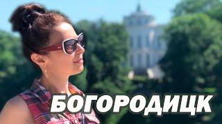 Путешествия по России - Тульская область достопримечательности - Богородицк усадьба Бобринских