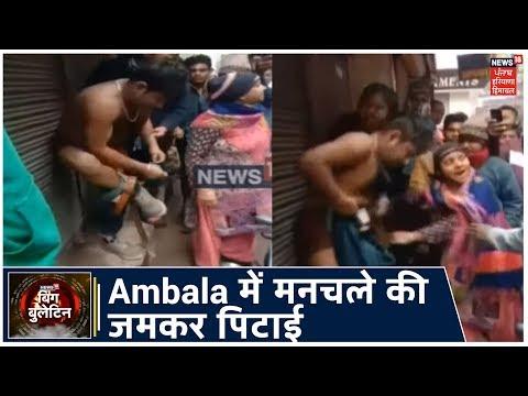 Ambala में सरेआम मनचले की निर्वस्त्र कर जमकर पिटाई | Big Bulletin