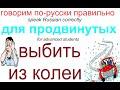 № 658 Фразеологизмы русского языка: ВЫБИТЬ ИЗ КОЛЕИ