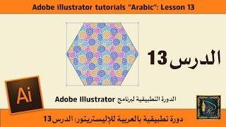 Adobe illustrator الدرس 13 للدورة التطبيقية لبرنامج