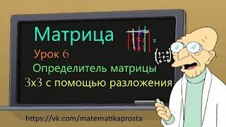 Матрица. Определитель матрицы 3х3 разложение по строке. (Матричный шварц 6) матрицы математика