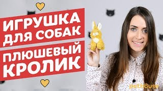 Trixie Кролик - плюшевая игрушка с пищалкой для мелких собак и щенков обзор