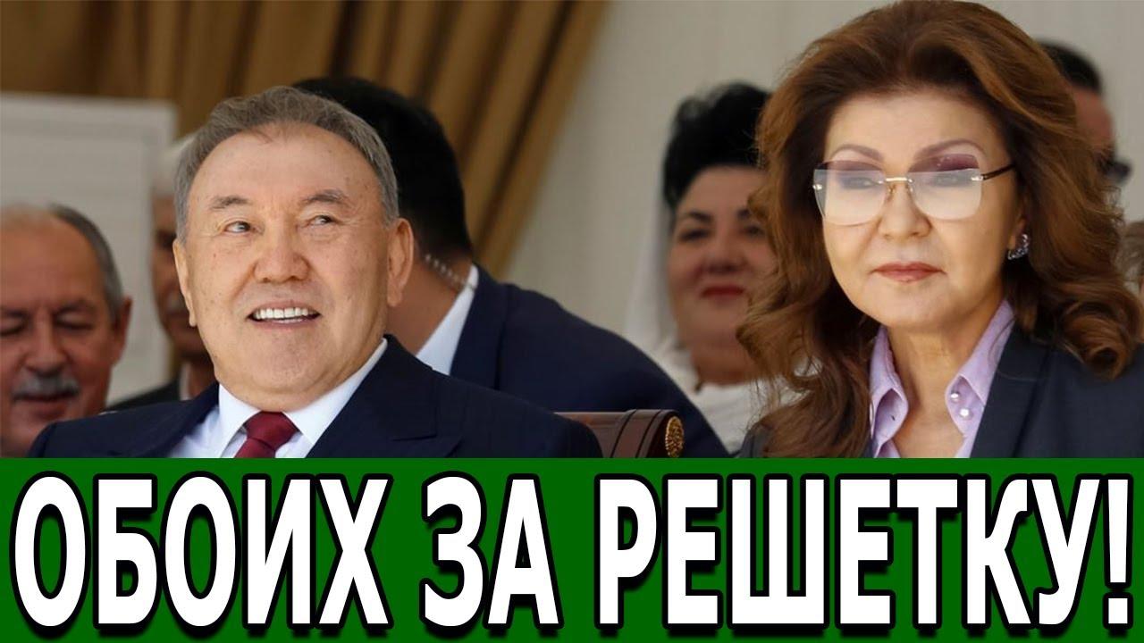 СРОЧНО 28.09.20! ДАРИГЕ И ЕЁ ОТЦУ СВЕТИТ РЕАЛЬНЫЙ СРОК! #Новости #Назарбаев #Казахстан #Кз #Дарига