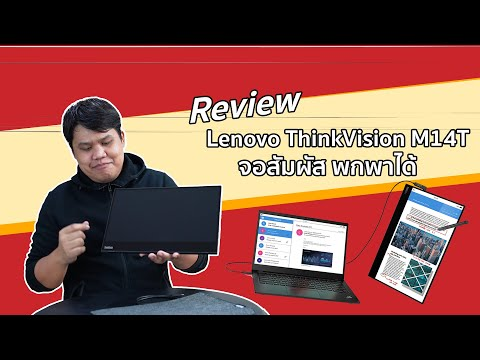 Review Lenovo ThinkVision M14t จอพกพาสุดบางเบา ทัชได้ จิ้มได้ ราคาโดน