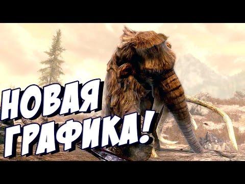 SKYRIM - Скайрим Специальное Издание - ОБЗОР И ПЕРВЫЙ ВЗГЛЯД!