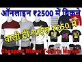 Winter T-shirts Market 2017 | Men's T-shirt in reasonable price | Sarojini Nagar Market......