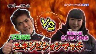 「自動車冒険隊」 大好評対決シリーズ第二弾!プロドライバー VS 初心者! thumbnail