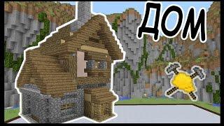 ДОМ и АРТИЛЛЕРИЯ в майнкрафт !!! - БИТВА СТРОИТЕЛЕЙ #14 - Minecraft