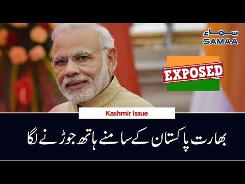 Breaking News | Bharat Pakistan ke samne hath jorne laga | SAMAA TV | 08 Aug 2019