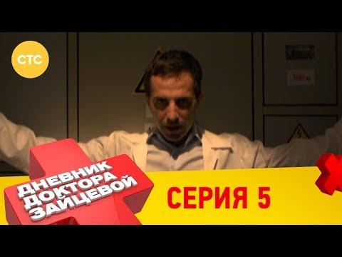 Доктор зайцева 1 сезон 5 серия