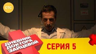 Дневник доктора Зайцевой 5