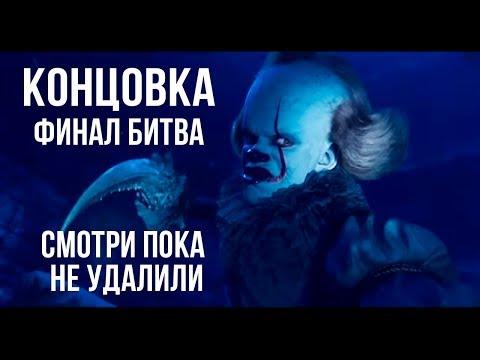 ОНО 2 Смерть Пеннивайза Концовка HD | IT Chapter Two Ending HD