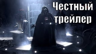 Честный трейлер -  Звездные войны: Месть ситхов [No Sense озвучка]