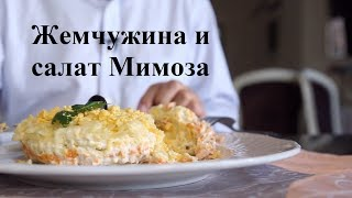 Жемчужина и салат Мимоза