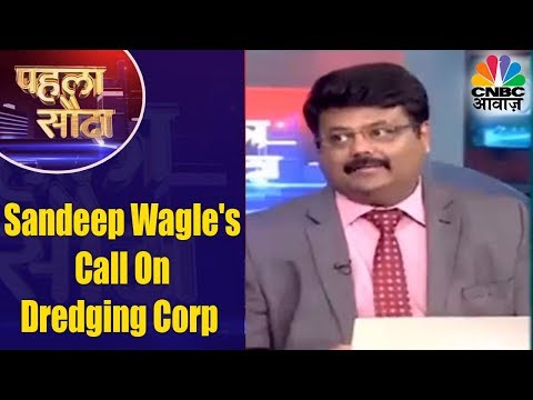 Sandeep Wagle's Call On Dredging Corp | Pehla Sauda | 29th Dec | CNBC Awaaz