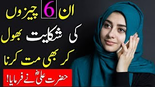 6 Chizon Ki Shikayat Kbhi Na Karo   Hazrat Ali (R.A) Ka Farman   Hazrat Ali Sayings