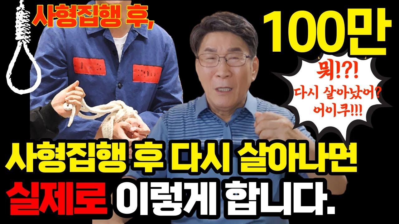 [최초공개] 분명히 목매달려 죽었는데, 다시 살아나버린 사형수ㅣ다시 살아난 사형수의 기막힌 운명은?ㅣ
