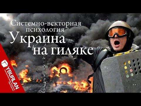 Украина на гиляке.