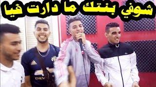 """الشاب المغربي الذي أبهر الشاب حسام بأغنية """" شوفي بنتك ما دارت فيا """" Choufi Bentak Madaret Fiya"""