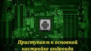 Полная НАСТРОЙКА андроида (Как правильно настроить Android-смартфон)