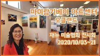 뉴질랜드 재뉴 미술협회 전시회   마이랑기베이 아트센터…