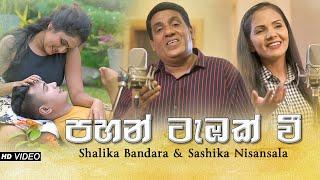 Pahan Tembak Wee (පහන් ටැඹක් වී)   Shalika Bandara & Sashika Nisansala   Official Music Video 2020
