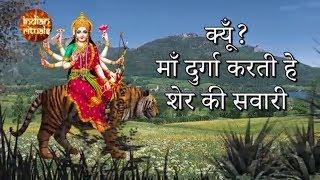 Maa Durga Mystery माँ दुर्गा क्यों करती है शेर की सवारी   Indian Rituals