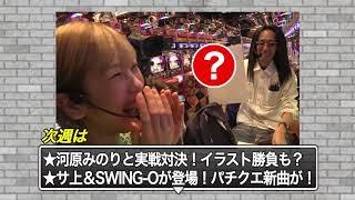 パチドルクエスト season8 #4 初回放送:1/24(木)22時~ <毎週木曜レ...
