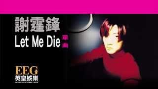 謝霆鋒 Nicholas Tse《Let Me Die》OFFICIAL官方完整版[LYRICS][HD][歌詞版][MV]