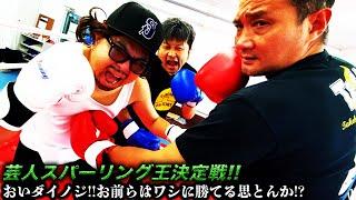【ガチスパー】芸人スパーリング王決定戦!!1回目の挑戦者はダイノジ!! 芸能界最強ボクサーはどいつだ。