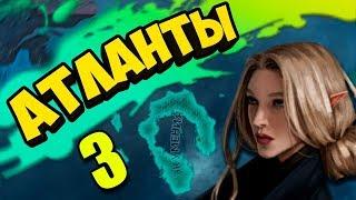 АТЛАНТИДА В Hearts of Iron 4: Fantasy Atlantis Mu Lemuria #3 - Война с Союзниками!