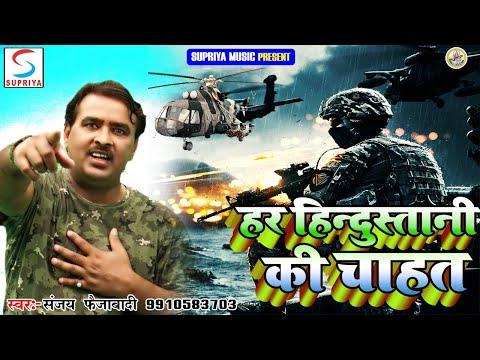 हर हिन्दुस्तानी चाहे पूरे पाकिस्तान को Sanjay Faizabadi  New Deshbhakti Song 2018  New Video