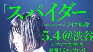 5月4日にTSUTAYA O-EASTで行われた2周年ワンマンライブ「シブヤで2周年...