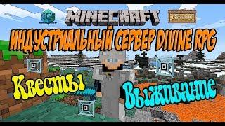 Minecraft Индустриальный сервер DivineRPG / Выживание на сервере Inductrial Craft 2 с Квестами